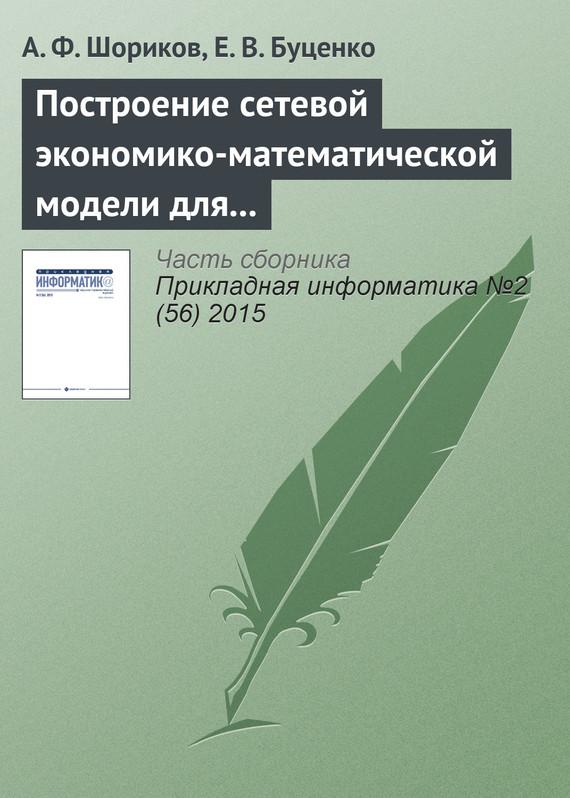 А. Ф. Шориков Построение сетевой экономико-математической модели для реализации процесса оптимизации инвестиционного проектирования
