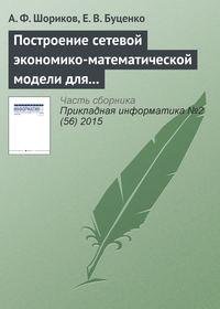Шориков, А. Ф.  - Построение сетевой экономико-математической модели для реализации процесса оптимизации инвестиционного проектирования