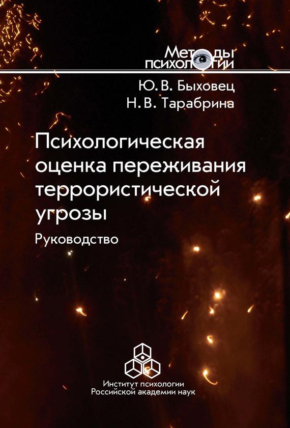 Юлия Быховец - Психологическая оценка переживания террористической угрозы. Руководство