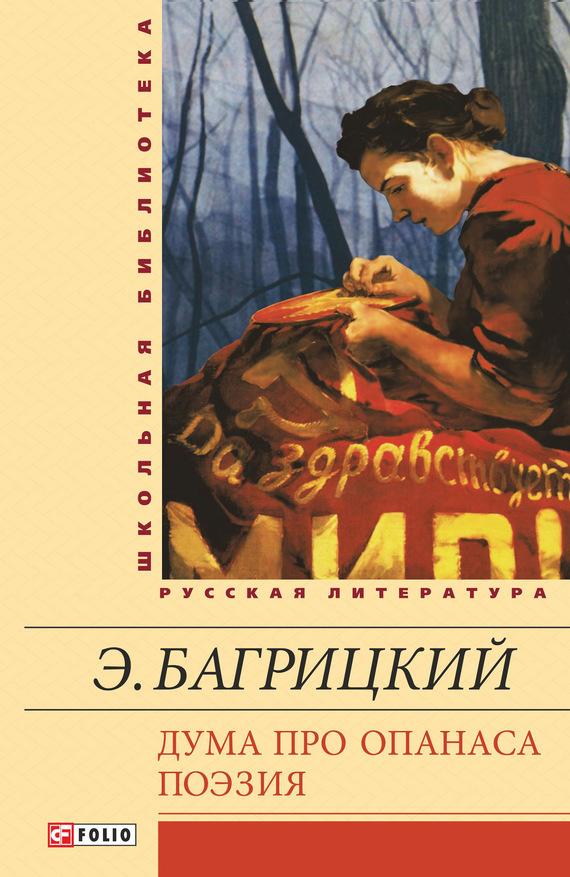 Эдуард Багрицкий Дума про Опанаса; Поэзия sp united vertriebs gmbh sp gadgets hot shoe mount page 7