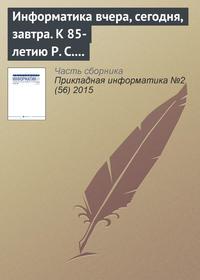 Отсутствует - Информатика вчера, сегодня, завтра. К 85-летию Р. С. Гиляревского (окончание)