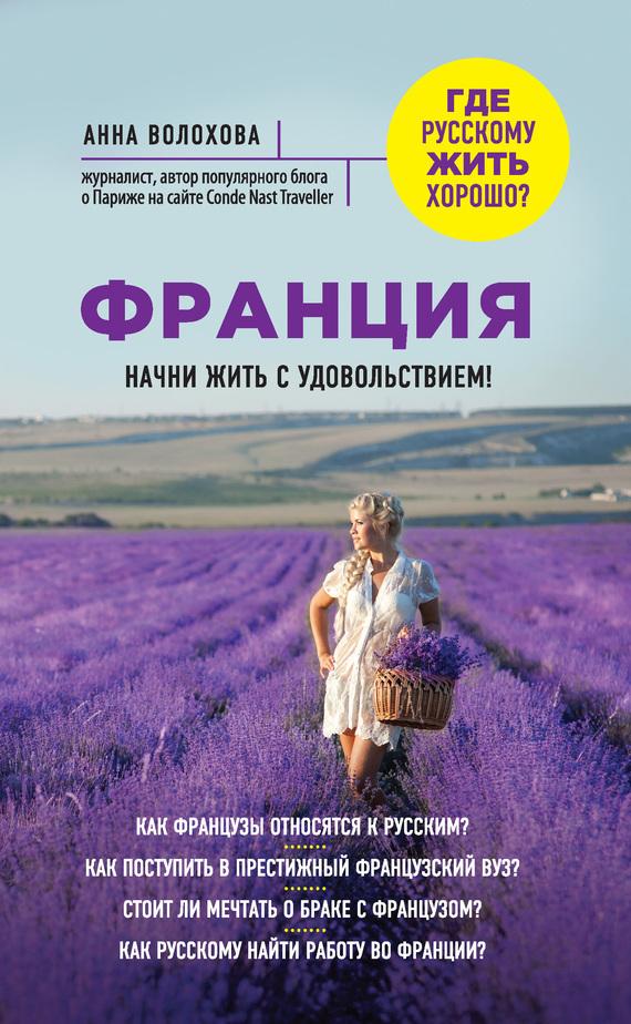 захватывающий сюжет в книге Анна Волохова