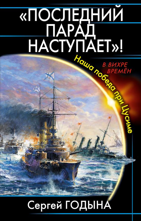 Сергей Годына бесплатно