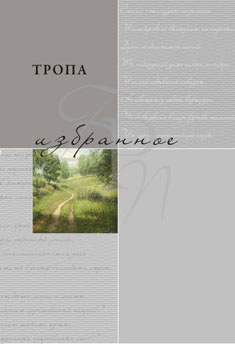 Коллектив авторов Тропа. Избранное ISBN: 978-5-91076-059-6 фотошторы романтическая тропа