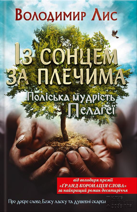 Володимир Лис Із сонцем за плечима. Поліська мудрість Пелагеї