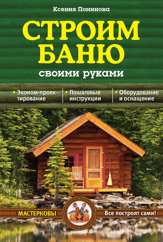Ксения Поминова Строим баню своими руками готовую баню без сборки