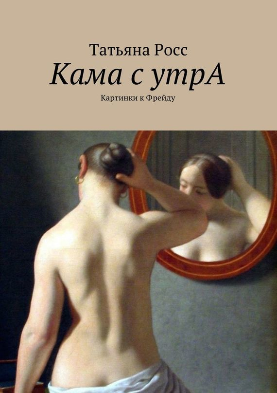 Татьяна Росс Кама сутрА. Картинки к Фрейду кама евро 129 в харькове