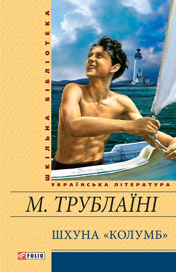 захватывающий сюжет в книге Микола Трублан