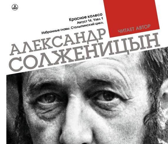 Александр Солженицын Красное колесо. Узел 1. Август 14-го. Столыпинский цикл (Избранные главы)