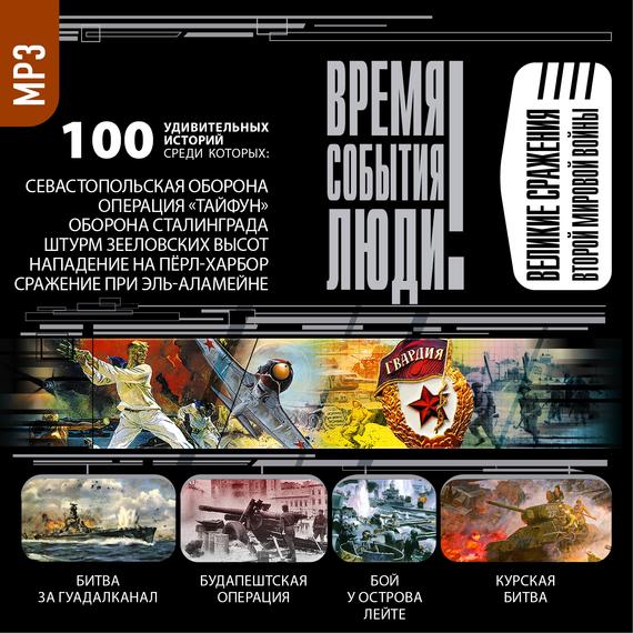 Сборник Великие сражения Второй мировой войны мосунов в битва за ленинград враг у ворот