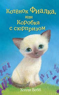 Вебб, Холли  - Котёнок Фиалка, илиКоробка ссюрпризом