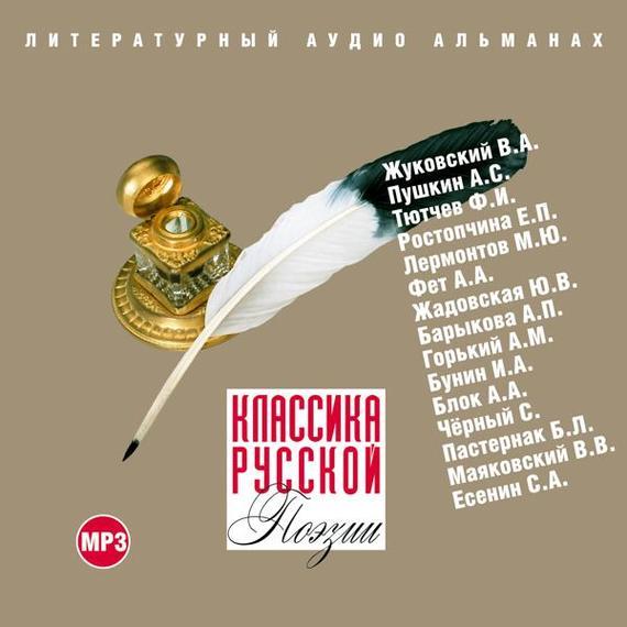 Коллектив авторов Классика русской поэзии