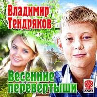 Тендряков, Владимир  - Весенние перевертыши