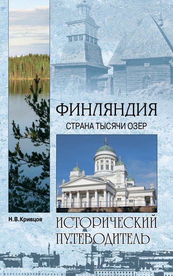 Никита Кривцов Финляндия. Страна тысячи озер