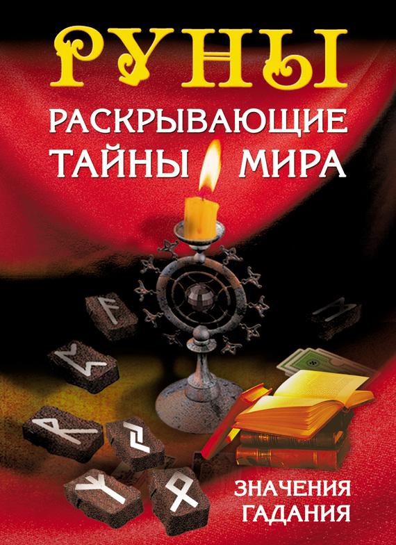 С. А. Матвеев Руны, раскрывающие тайны мира