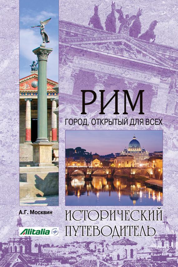 Скачать А. Г. Москвин бесплатно Рим. Город, открытый для всех
