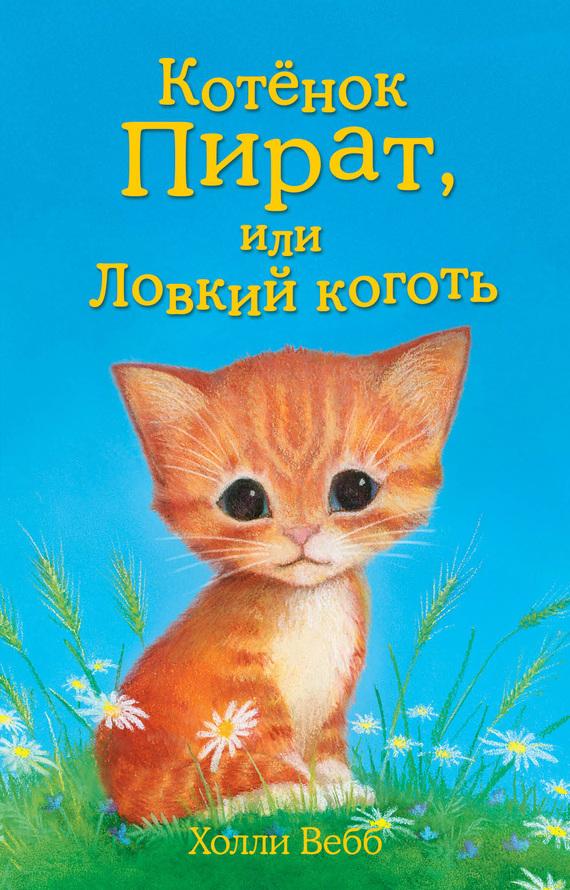 Холли Вебб Котёнок Пират, илиЛовкий коготь егерь последний билет в рай котенок