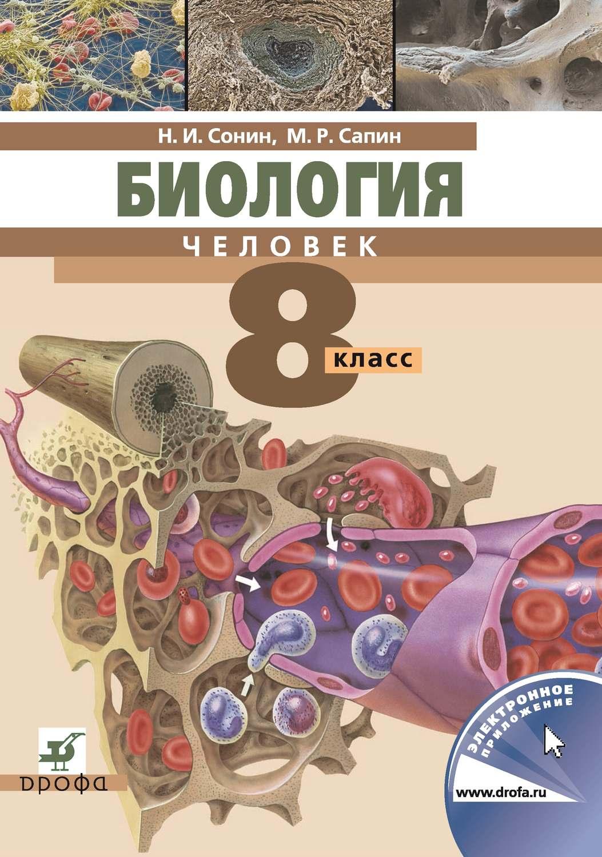Биология сонин сапин 8 класс программа к учебнику