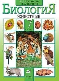 Латюшин, В. В.  - Биология. Животные.7 класс
