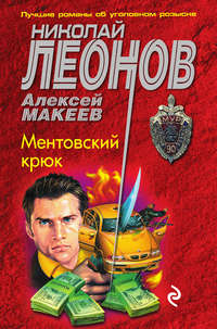 Леонов, Николай  - Ментовский крюк