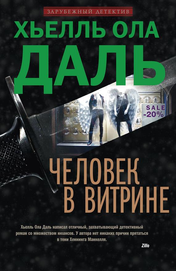 Хьелль Ола Даль Человек в витрине виктор халезов увеличение прибыли магазина