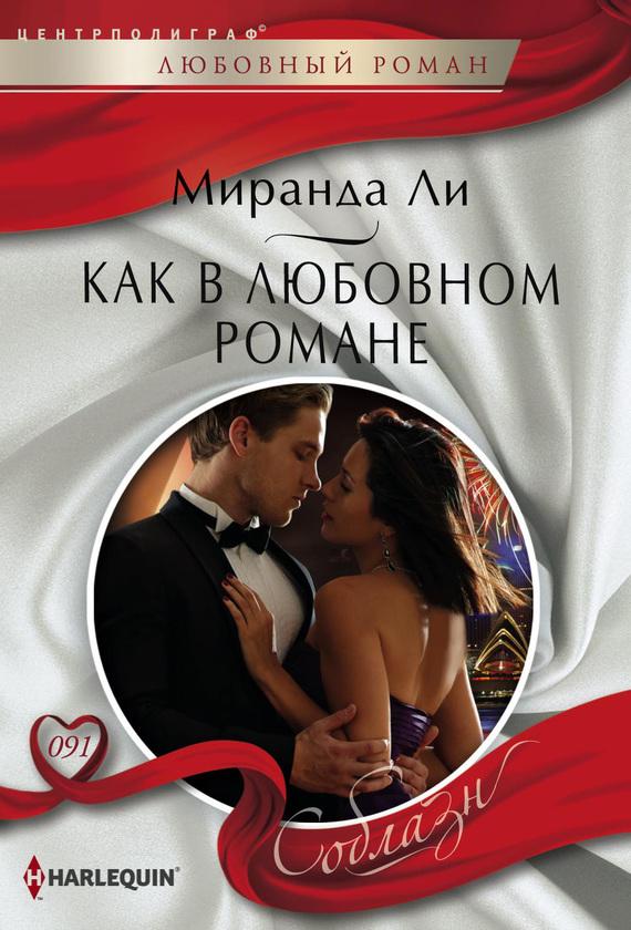 Миранда Ли Как в любовном романе миранда ли на пределе чувств