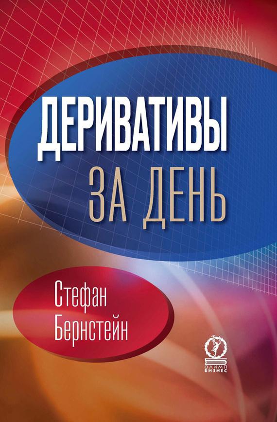 Стефан Бернстейн бесплатно
