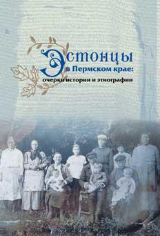 А. В. Черных Эстонцы в Пермском крае: очерки истории и этнографии