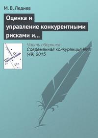 Леднев, М. В.  - Оценка и управление конкурентными рисками и рисками конкурентного позиционирования в современных условиях