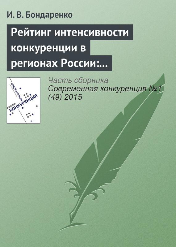 И. В. Бондаренко Рейтинг интенсивности конкуренции в регионах России: методологический аспект