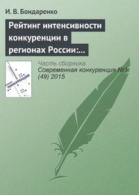 Бондаренко, И. В.  - Рейтинг интенсивности конкуренции в регионах России: методологический аспект