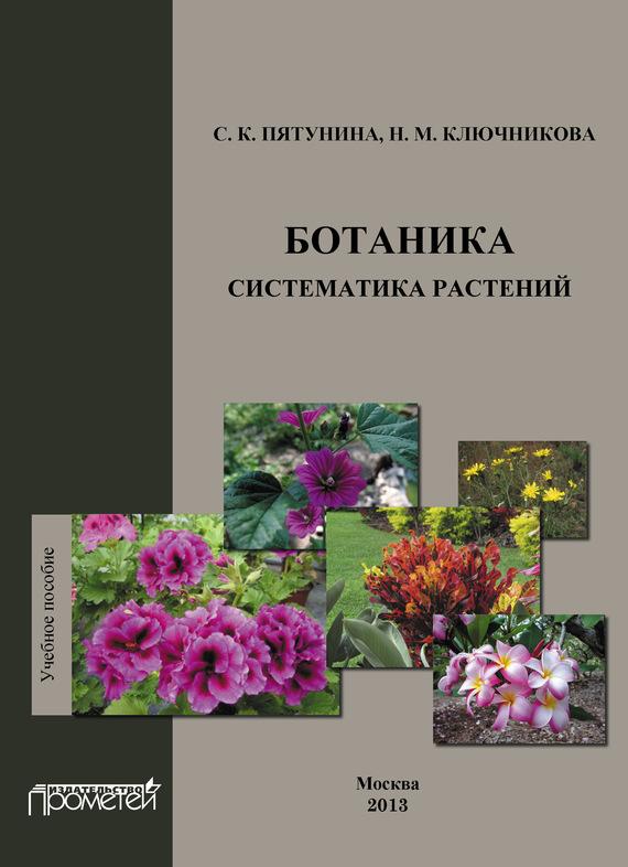 Н. М. Ключникова Ботаника. Систематика растений: учебное пособие