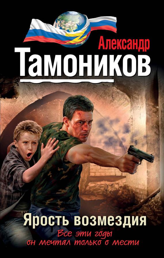 Скачать Ярость возмездия бесплатно Александр Тамоников