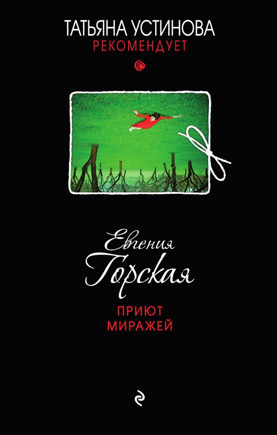 Приют миражей - Евгения Горская