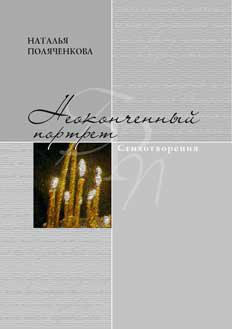 интригующее повествование в книге Наталья Поляченкова