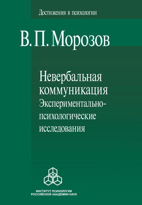Владимир Морозов Невербальная коммуникация. Экспериментально-психологические исследования