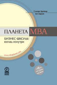 Крейнер, Стьюарт  - Планета MBA. Бизнес-школы: взгляд изнутри