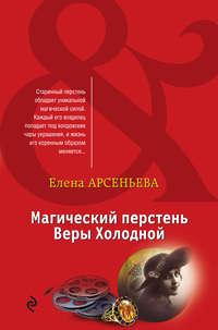 Арсеньева, Елена  - Магический перстень Веры Холодной