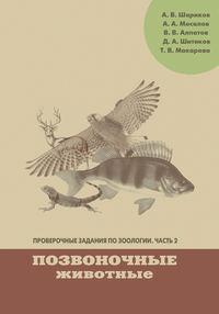 Макарова, Т. В.  - Проверочные задания по зоологии. Часть 2. Позвоночные животные