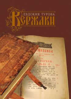 Евдокия Турова Кержаки (сборник)