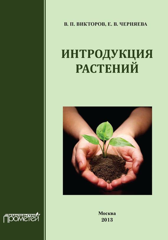 Обложка книги Интродукция растений, автор Викторов, В. П.