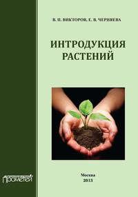 Викторов, В. П.  - Интродукция растений