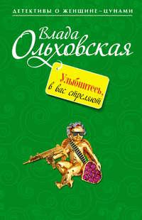 Ольховская, Влада  - Улыбнитесь, в вас стреляют!
