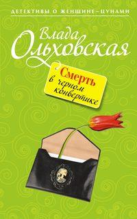 Ольховская, Влада  - Смерть в черном конвертике