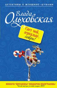 Ольховская, Влада  - Свет мой, зеркальце, соври!