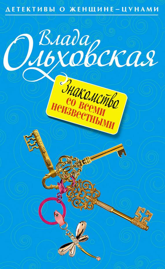 бесплатно Знакомство со всеми неизвестными Скачать Влада Ольховская