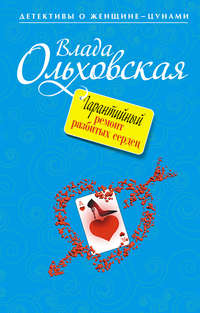 Ольховская, Влада  - Гарантийный ремонт разбитых сердец