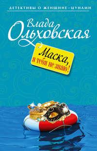 Ольховская, Влада  - Маска, я тебя не знаю!