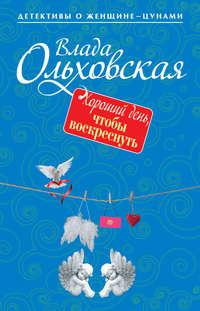 Ольховская, Влада  - Хороший день, чтобы воскреснуть