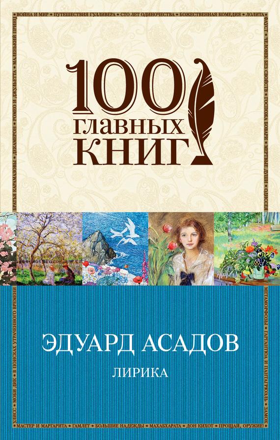 Эдуард Асадов. Лирика (сборник)